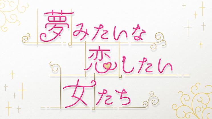『夢みたいな恋したい女たち』(日本テレビ)