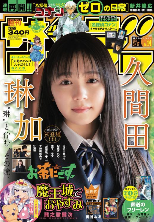 『週刊少年サンデー』14号