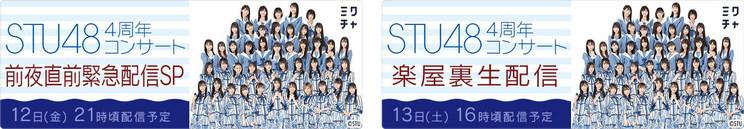 STU48 4周年コンサート特別番組