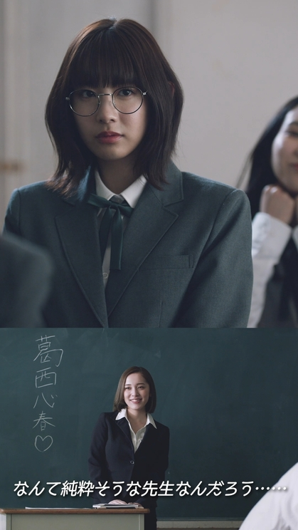 『小悪魔教師♡サイコ-Cinema Content-』