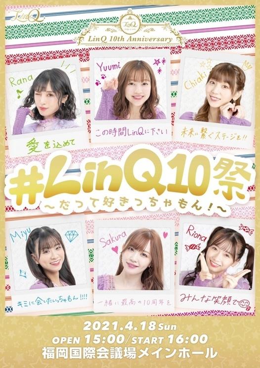 LinQ 10th Anniversary<#LinQ10祭~だって好きっちゃもん!~>