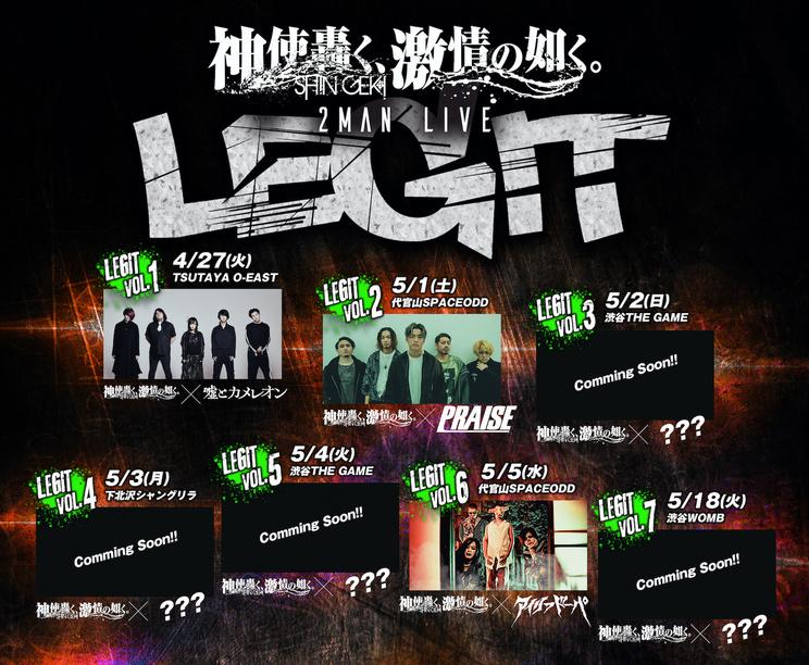 対バンライブシリーズ<LEGIT>