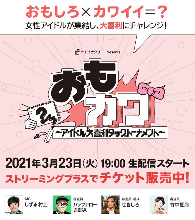 <ライブナタリーPresents「おもカワ ~アイドル大喜利タッグトーナメント~」>