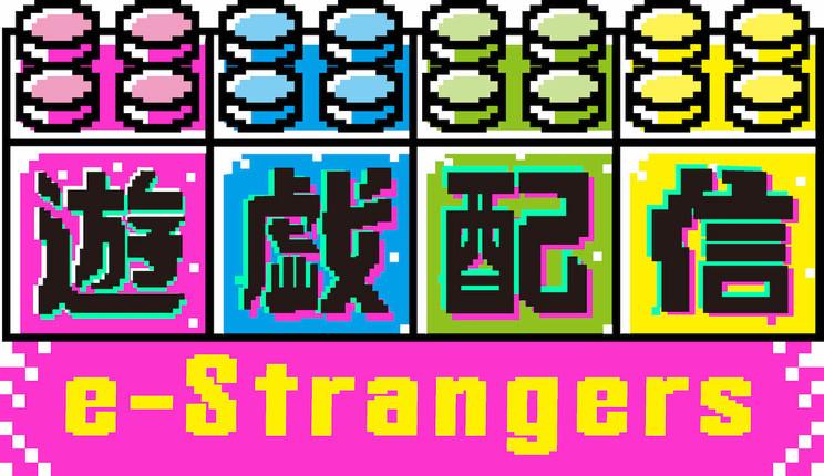 『遊戯配信 e-Stranger』