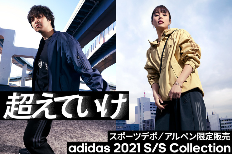 「adidas 2021 S/S Collection」