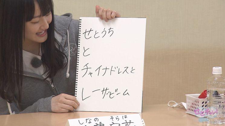 『せとチャレ!STU48』より
