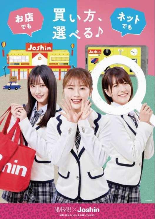 NMB48×Joshin