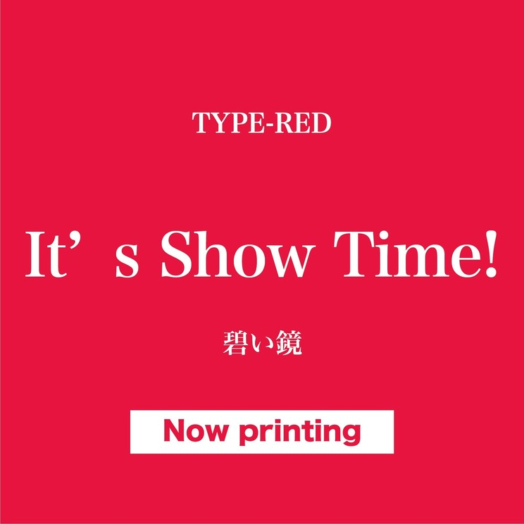 2nd EP『碧い鏡/It's Show Time!』Type-RED ジャケット写真