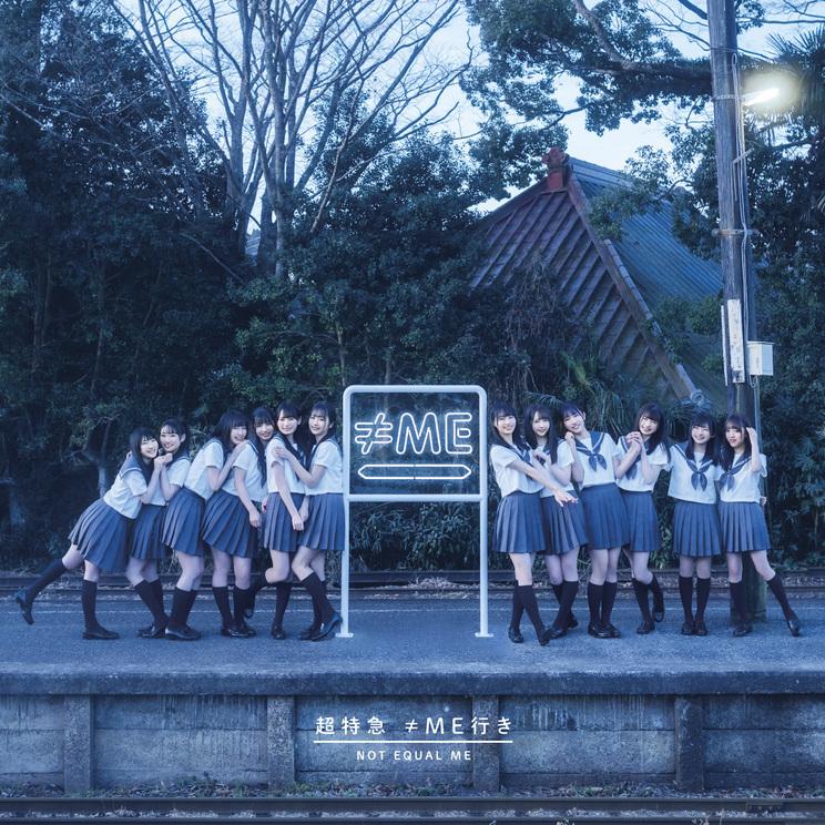 『超特急 ≠ME行き』初回限定盤(©YOANI/KING RECORDS)