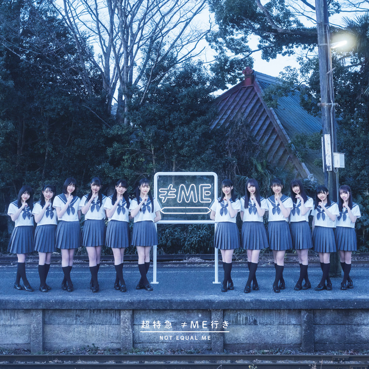 『超特急 ≠ME行き』通常盤(©YOANI/KING RECORDS)