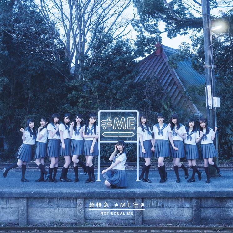 『超特急 ≠ME行き』ノイミー盤(©YOANI/KING RECORDS)