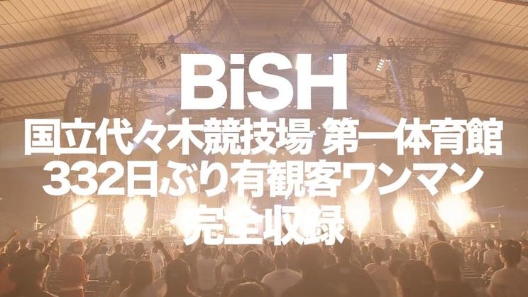 ライブBlu-ray/DVD『REBOOT BiSH』