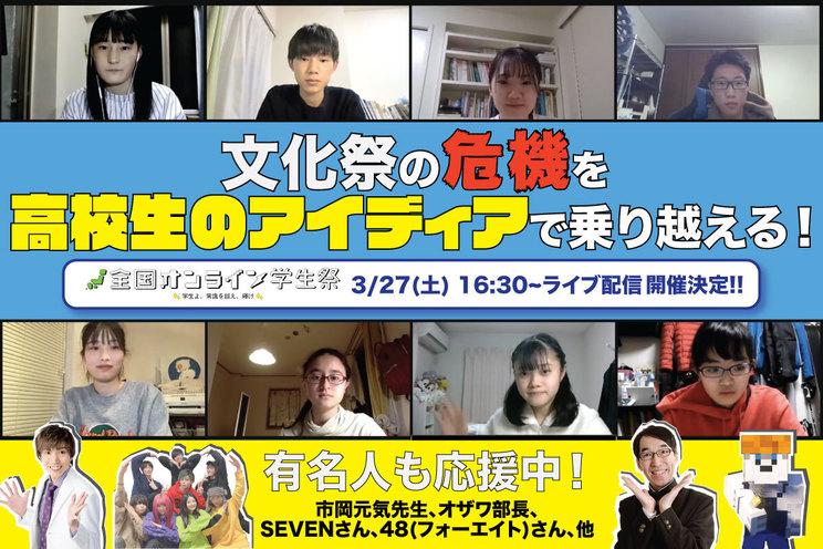 <全国オンライン学生祭>