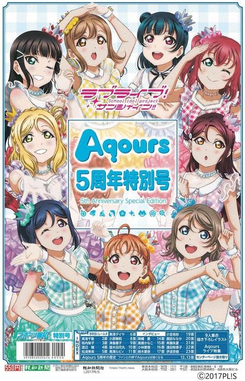 スポーツ報知『ラブライブ!サンシャイン!!Aqours5周年特別号』