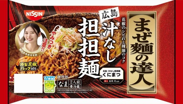 『まぜ麺の達人 広島汁なし担々麺』