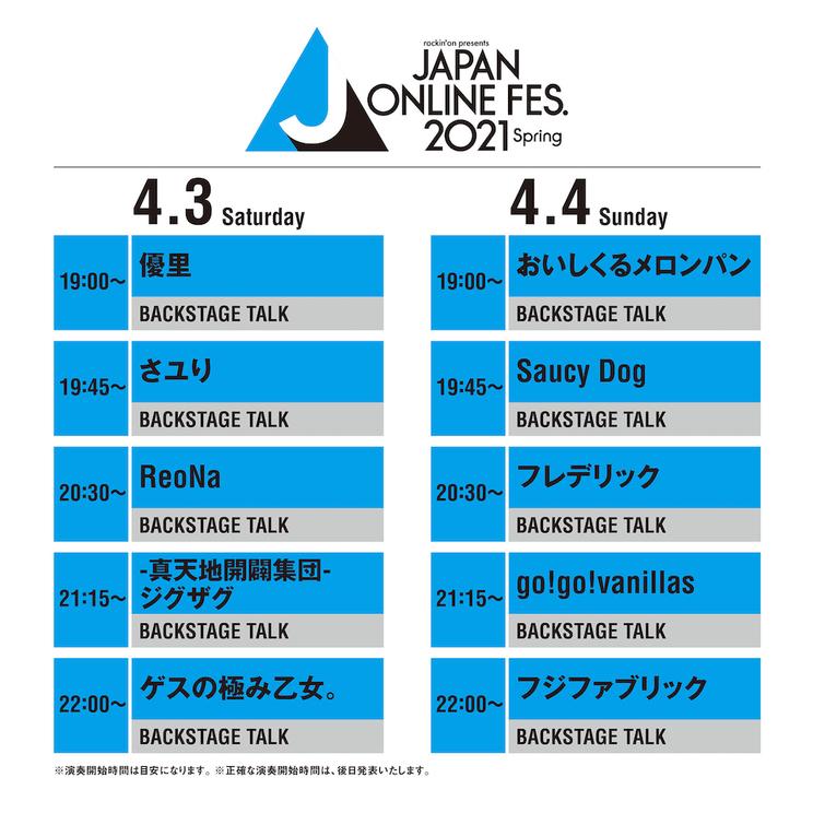 4月3日(土)、4日(日)<JAPAN ONLINE FESTIVAL 2021 Spring>タイムテーブル