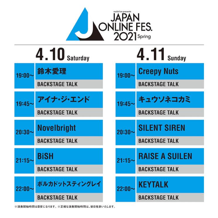 4月10日(土)、11日(日)<JAPAN ONLINE FESTIVAL 2021 Spring>タイムテーブル