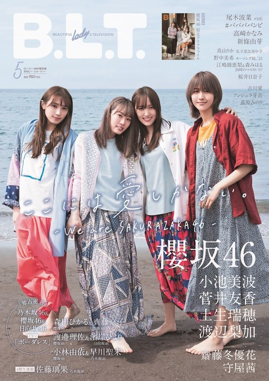 『B.L.T.2021年5月号 ローソン・HMV限定版』(東京ニュース通信社刊)