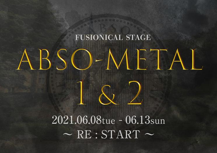 舞台 銀岩塩<ABSO-METAL Re:START1&2> (C)2021 銀岩塩