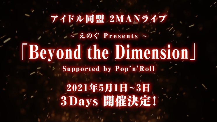 えのぐPresents<Beyond the Dimension>Supported by Pop'n'Roll
