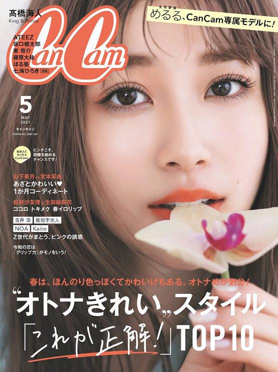 3月23日発売『CanCam 5月号』(小学館)