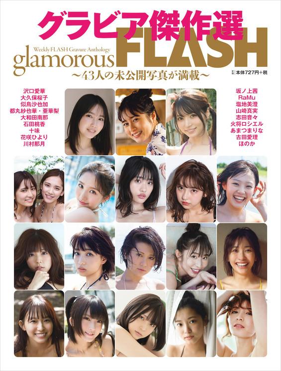 『グラビア傑作選 glamorousFLASH』(光文社)