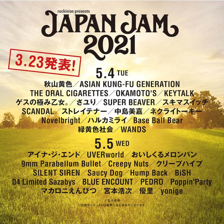 <JAPAN JAM 2021>出演者