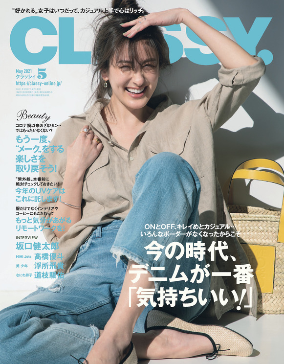 『CLASSY.』5月号