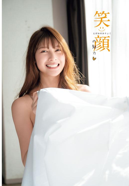 アンジェラ芽衣『週刊少年チャンピオン』17号より