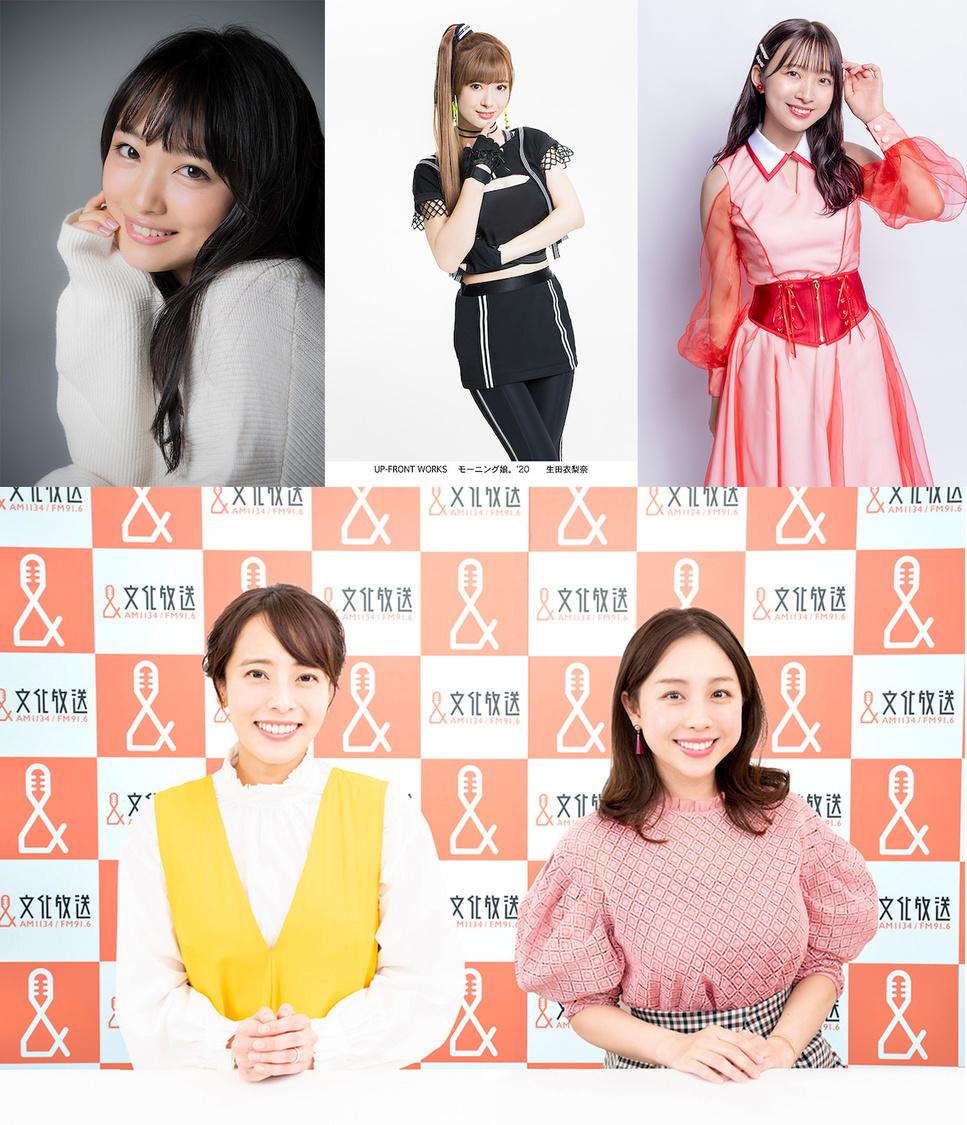 AKB48 向井地美音、モー娘。生田衣梨奈、 スパガ 渡邉幸愛ら、文化放送『なな→きゅう』生出演決定!