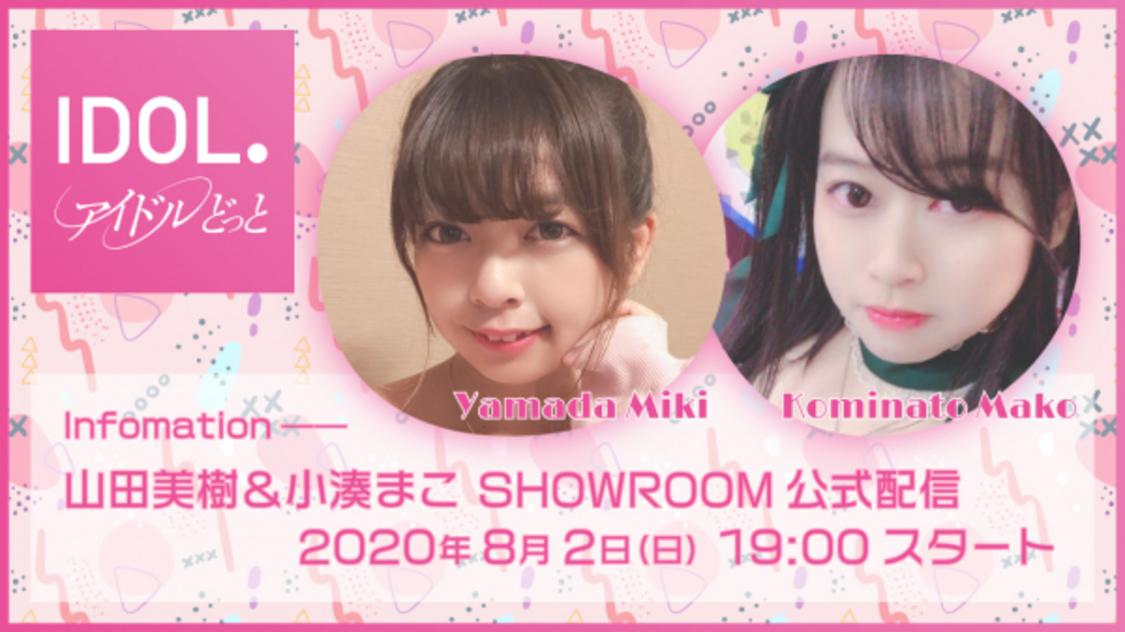 """リアルアイドル育成プロジェクト""""IDOL.""""、新ユニット結成!ユニット名をSHOWROOMで緊急募集"""