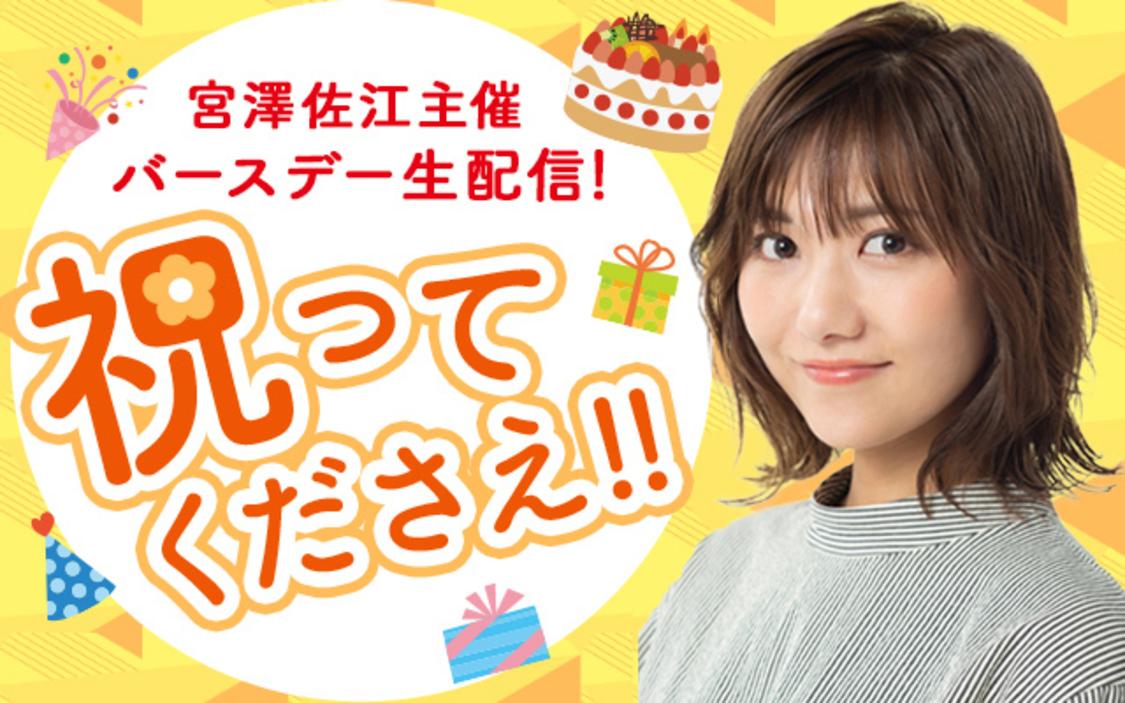 宮澤佐江、誕生日当日に生配信イベント『祝ってくださえ!!』開催決定!