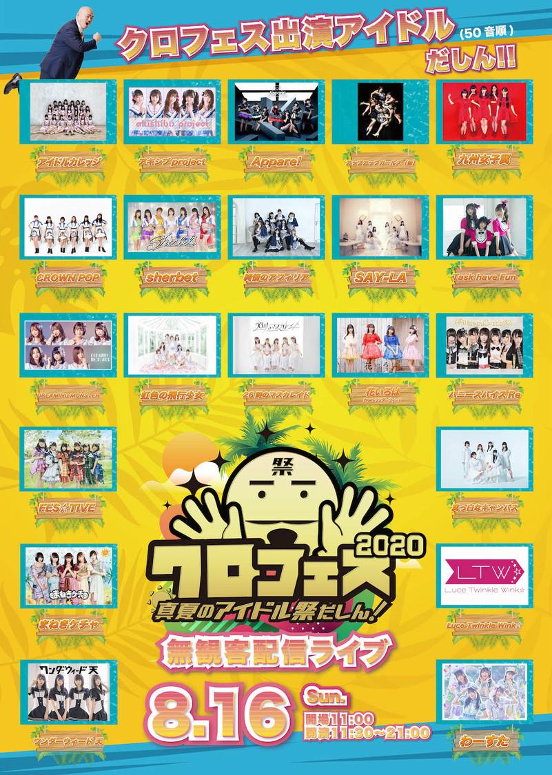 ニジマス、わーすた、まねき、Taskら、クロちゃんプロデュースのアイドルイベント出演決定!