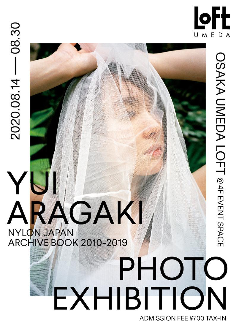 新垣結衣、写真展が大阪で開催決定!新グッズの詳細も明らかに