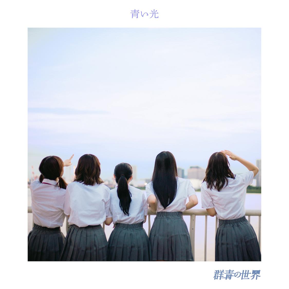 群青の世界、夏を感じさせる爽やかな新曲  「青い光」配信リリース+MV公開!