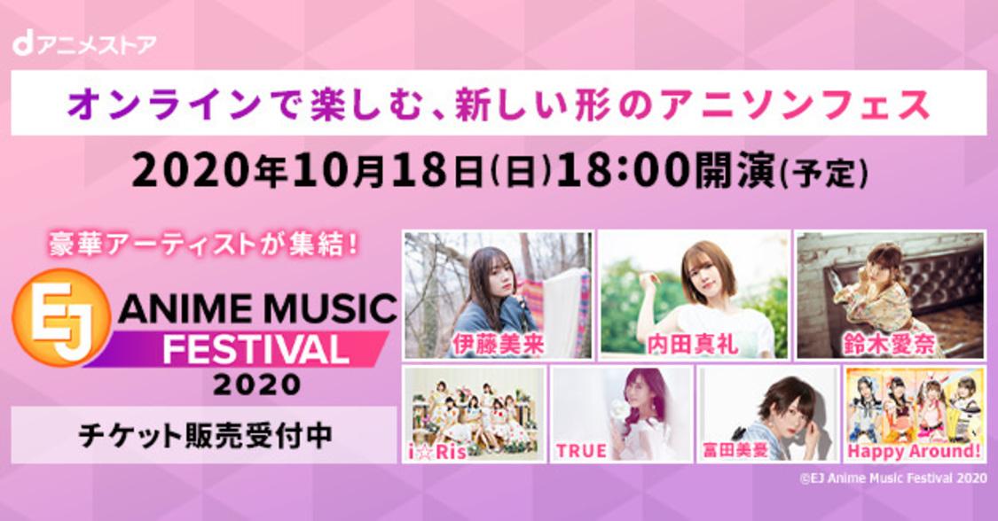 i☆Ris、Happy Around!ら出演、オンラインアニソンフェス<EJ ANIME MUSIC FESTIVAL 2020>開催決定!