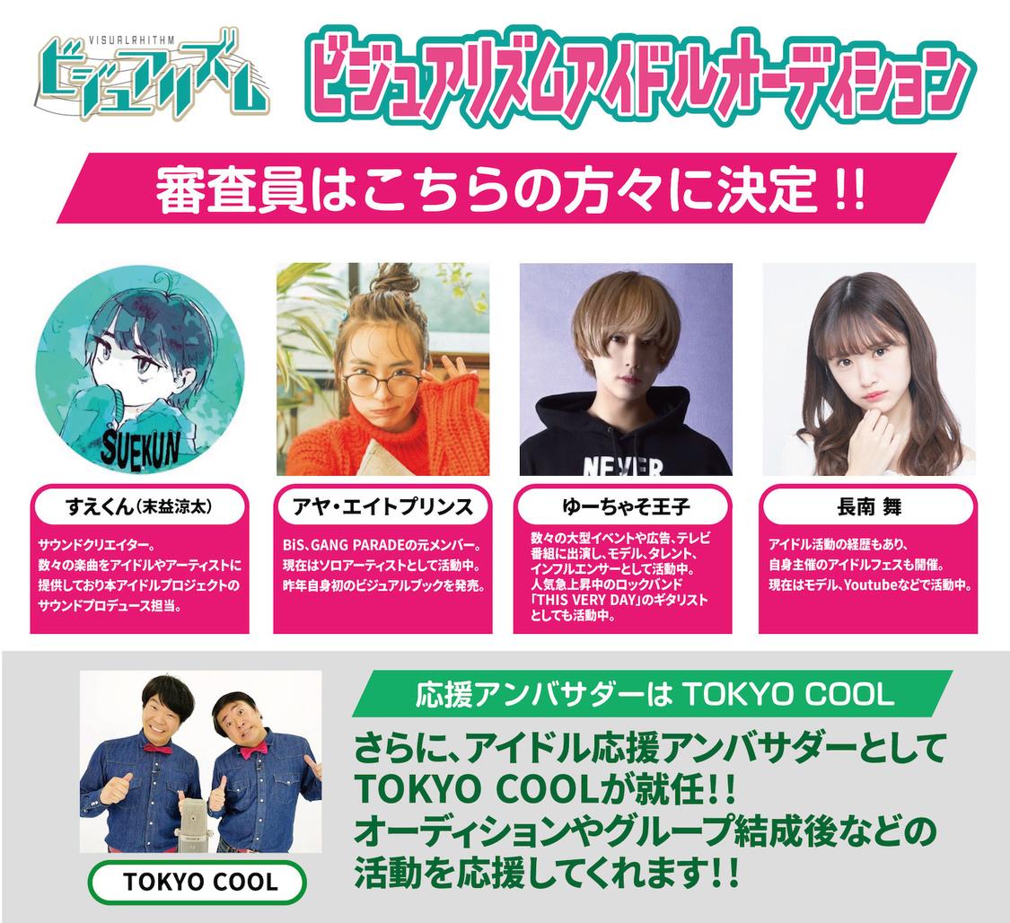 アヤ・エイトプリンス、長南舞、ビジュアルクオリティ特化型新世代アイドルグループオーディション審査員に就任決定!
