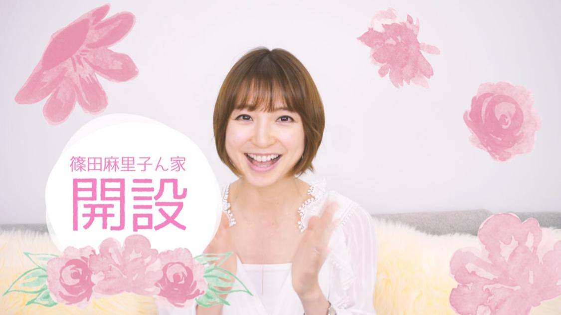 篠田麻里子、美容やライフスタイルなどをアットホームなテイストで配信! 公式YouTubeチャンネル『篠田麻里子ん家』開設