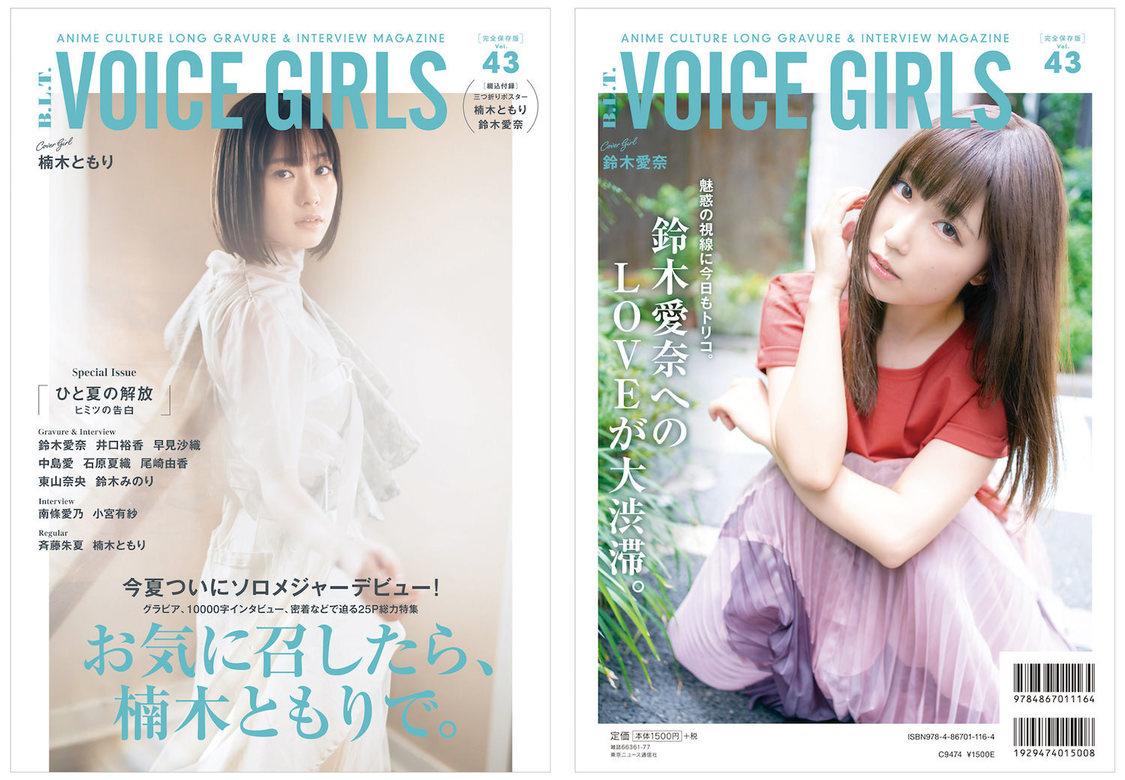 楠木ともり&鈴木愛奈、登場! 『B.L.T. VOICE GIRLS Vol.43』表紙・裏表紙解禁
