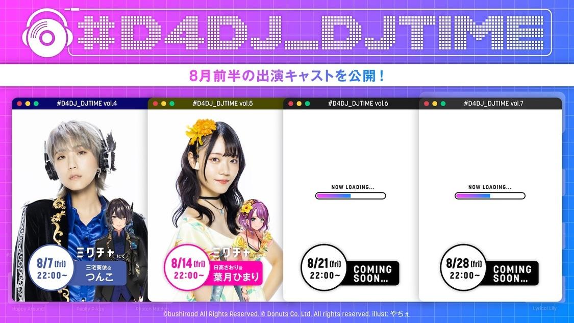 D4DJ、DJパフォーマンスライブ<#D4DJ_DJTIME>放送決定+つんこ&葉月ひまり出演!