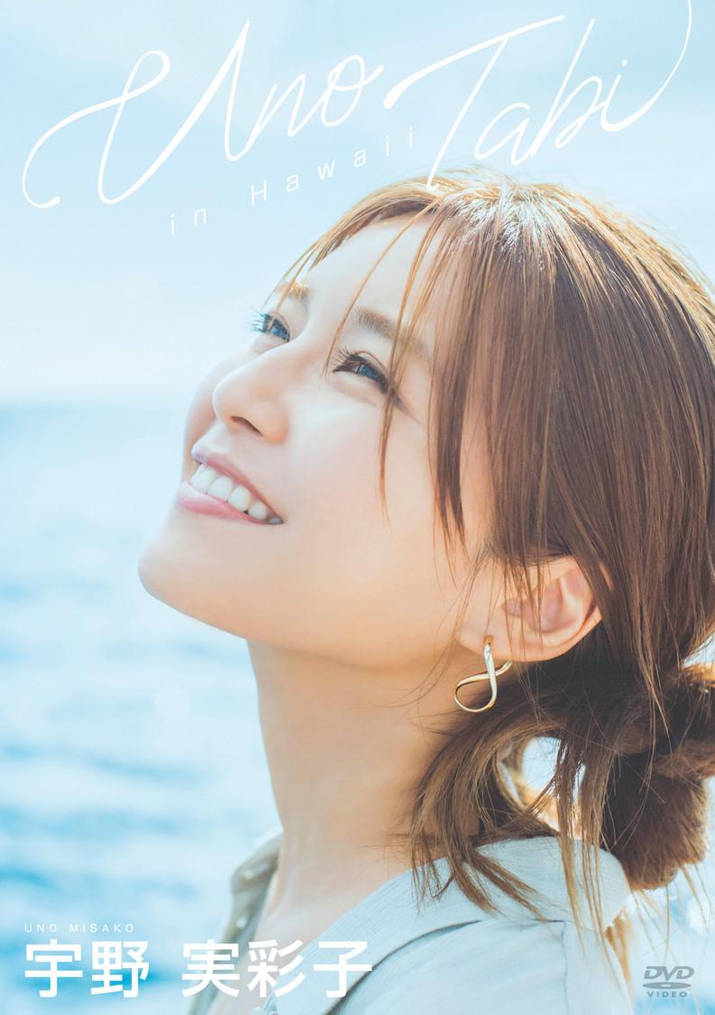 AAA 宇野実彩子『うの旅 in Hawaii』【DVD】(©2020Liverpool)