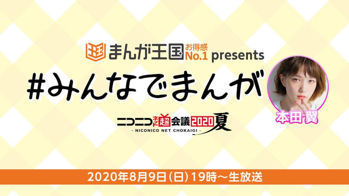 本田翼、オススメの漫画を視聴者と一緒に読む! <ニコニコネット超会議>で『本田翼の #みんなでまんが生放送』放送決定