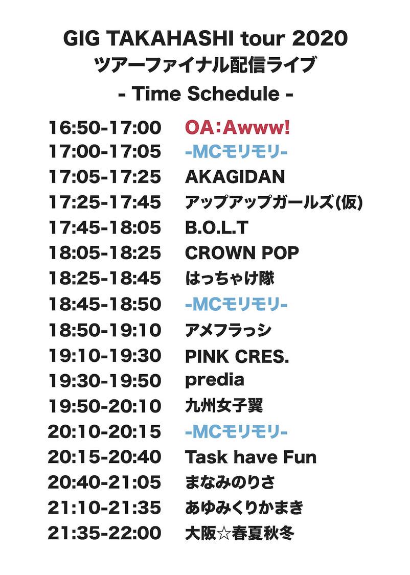 しゅかしゅん、あゆくま、まみり、タスクら出演<GIG TAKAHASHI tour 2020>配信ライブ、いよいよ明日開催+OAにAwww!決定!