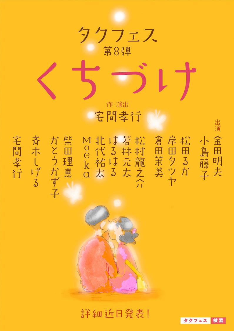 松田るか、小島藤子、宅間孝行作・演出・出演のタクフェス第8弾 <くちづけ>出演決定!