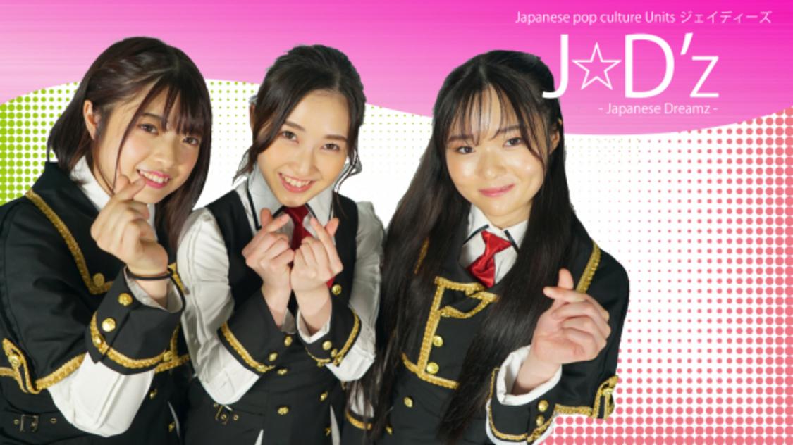 """3人組J☆DOLユニット""""J☆D'z""""誕生!「ヴァーチャルからリアルへ」「Japanese Kawaii を世界へ」がコンセプト"""