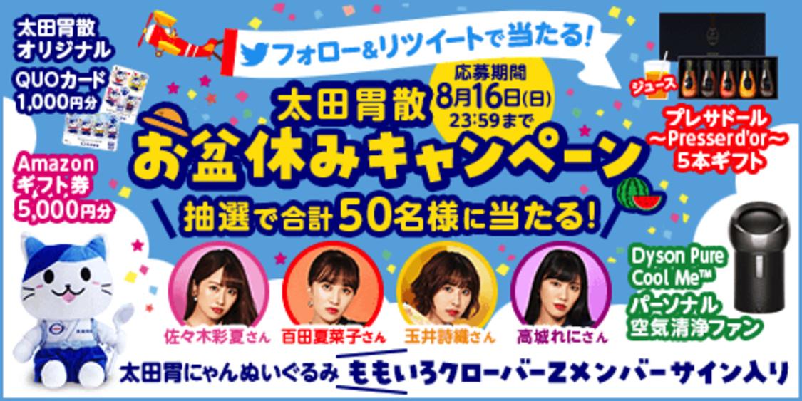 ももクロメンバーサイン入りグッズなどが当たる『太田胃散 お盆休みキャンペーン』開催
