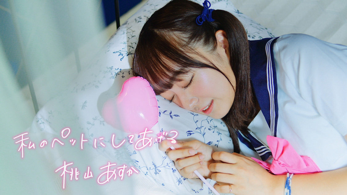 青春高校3年C組 桃山あすか、ソロ曲「私のペットにしてあげる」MV公開!