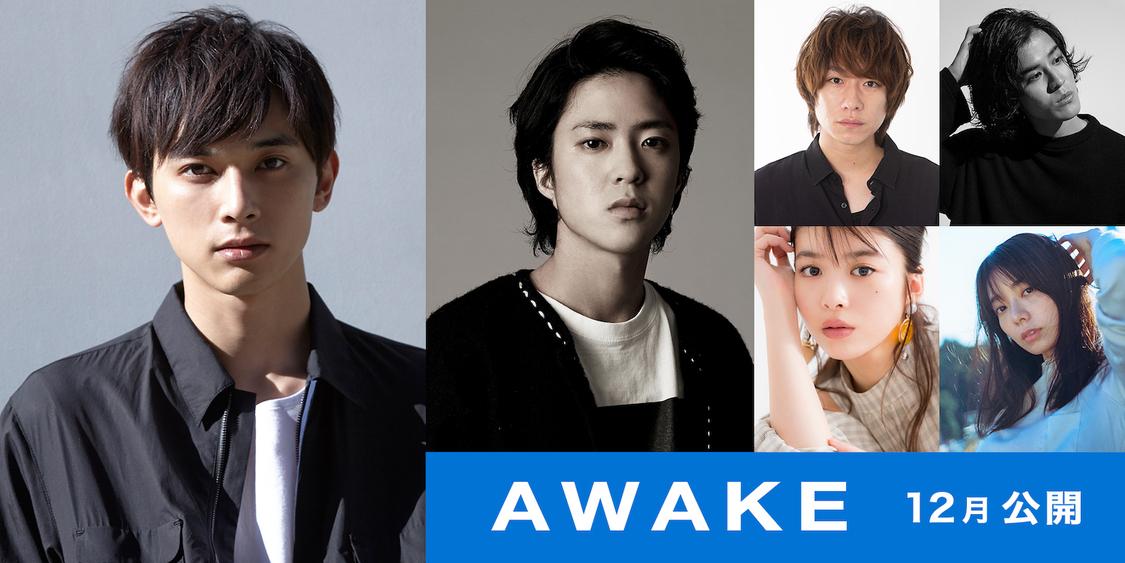 馬場ふみか、 吉沢亮主演映画『AWAKE』出演決定!「それぞれの成長していく姿もぜひ観ていただきたい」