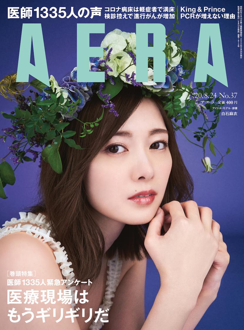 白石麻衣、花を頭に纏うエレガントな姿を披露!『AERA』表紙登場