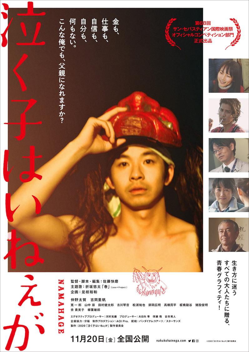 吉岡里帆、出演映画『泣く子はいねぇが』特報&キービジュアル解禁!